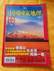 中国国家地理 2006.3   青海专辑 下辑