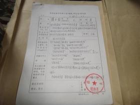 四川大学教授韩世隆  手稿1页