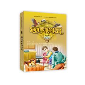 中外名家动物小说精品丛书拼音版:跑进家来的松鼠