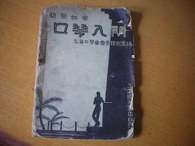 口琴入门〔民国三十年版〕上海口琴会会长陈剑晨