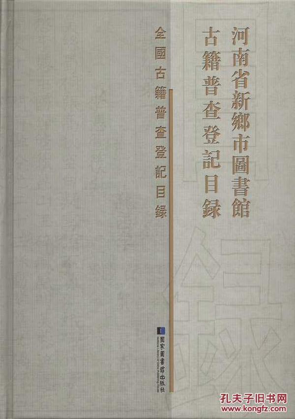 河南省新乡市图书馆古籍普查登记目录(16开精装 全一册)