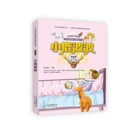 (拼音版)中外名家动物小说精品丛书:小鹿波波