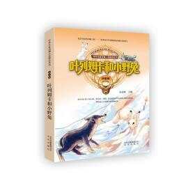 中外名家动物小说精品丛书:叶列姆卡和小野兔(拼音版)