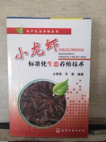 小龙虾标准化生态养殖技术