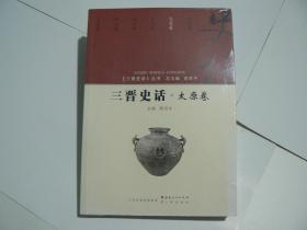 三晋史话(太原卷)