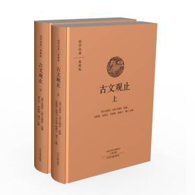 9787534874208国学经典 经典版:古文观止(精装)