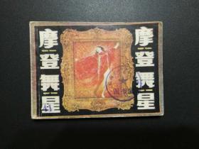 《摩登舞星》岭南美术版外国题材连环画   1984年1版1印