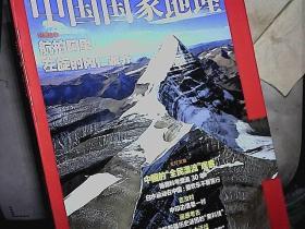 中国国家地理2017.9