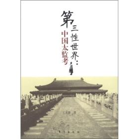 特价 第三性世界:中国太监考
