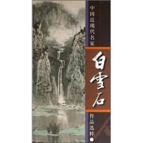 中国近现代名家作品选粹:白雪石