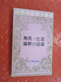 外国名家散文丛书  马克 吐温幽默小品选