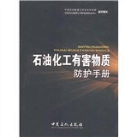 9787511409348石油化工有害物质防护手册