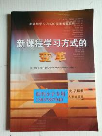 新课程学习方式的变革  巩增泰 吕世虎 编著  中国人事出版社