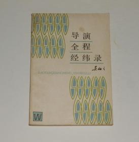 导演全程经纬录 1984年1版1印