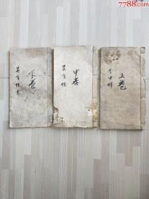 720清代手写稿本【医痘金丹】三卷3册一套全、尺寸24x13cm