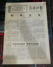 新合肥报1972年2