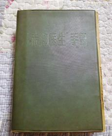 赤脚医生手册〈自然旧〉