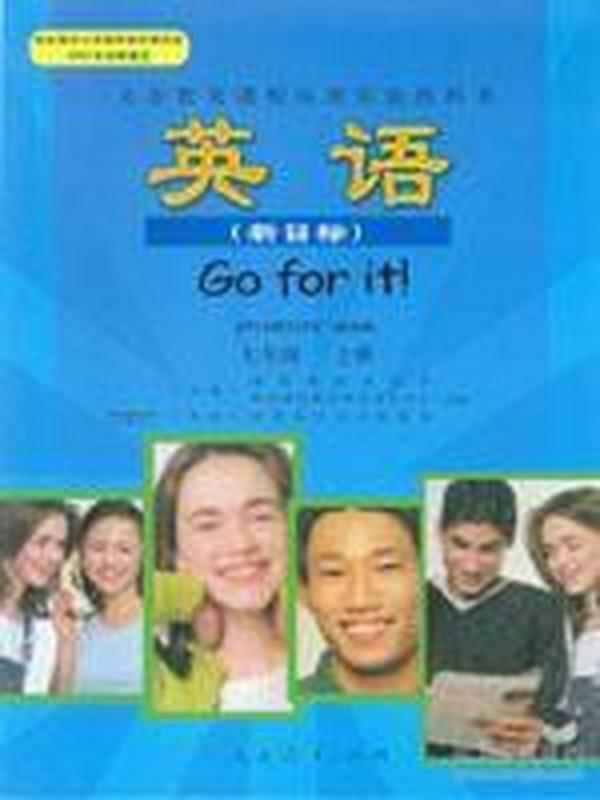 义务教育课程标准实验教科书--英语(新课标)七年级上册
