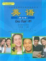 英语(新目标)七年级上册:学生用书