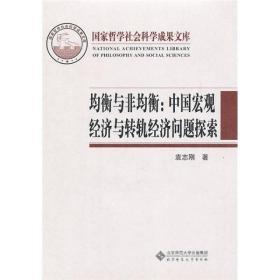 均衡与非均衡:中国宏观经济与转轨经济问题探索