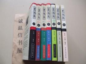 黑镜头1、5、6、7、8、9、10 【7册合售】