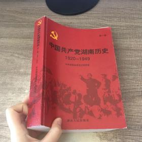中国共产党湖南历史(1920-1949)(第1卷)