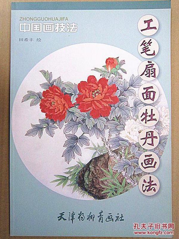 工笔扇面牡丹画法 杨柳青8图片