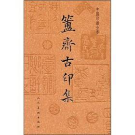 中国印谱全书:簠斋古印集