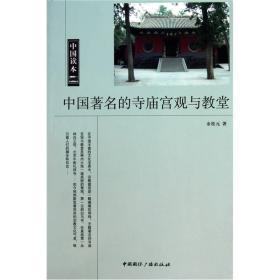 中国读本中国著名的寺庙宫观与教堂