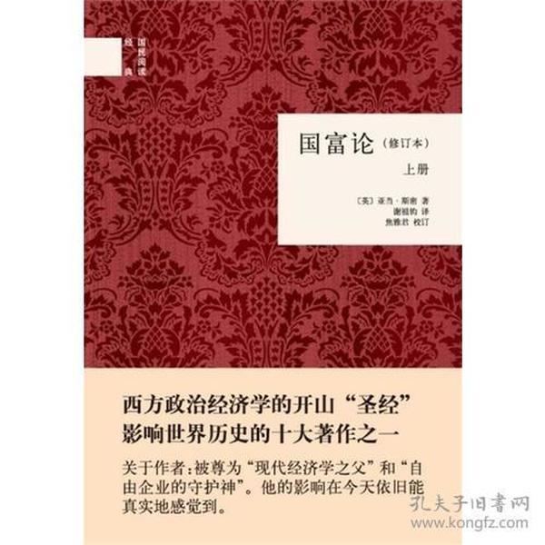 国富论(修订本)上下册(精)--国民阅读经典