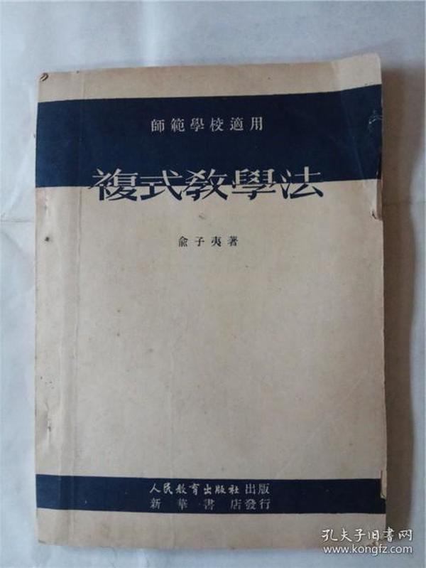 1950.复式教学法