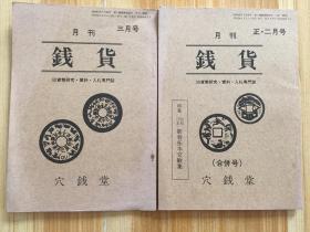 1979年日本穴钱堂发行《月刊 钱货》正月·二月合并号,三月号两册  旧货币研究·资料·入札专门志