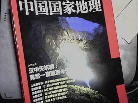 中国国家地理2017.6