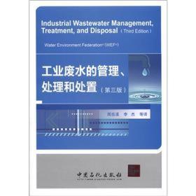 工业废水的管理、处理和处置(第三版)