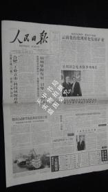 【报纸】人民日报  2006年9月3日【抗战英雄不容淡忘】【林秀贞事迹在广大妇女中反响强烈】