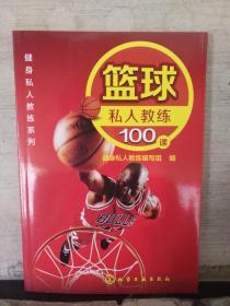 健身私人教练系列:篮球私人教练100课