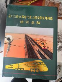 京广铁路京郑电气化工程郑州至安阳段v工程总图纸1:表示什么50图片