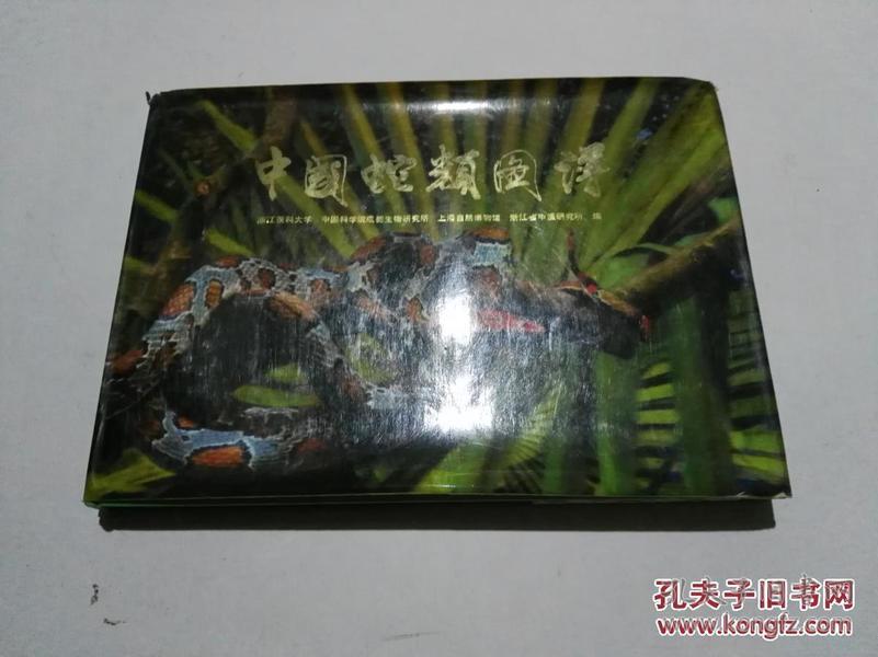 中国蛇类图谱 80年1版1印