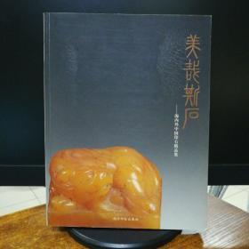 美哉斯石:海内外中国印石精品集