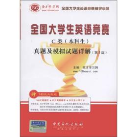 圣才教育·《全国大学生英语竞赛C类 本科生 真题及模拟试题详解》 第3三版 圣才学习网