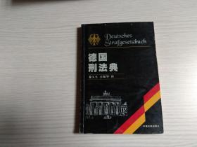 德国刑法典