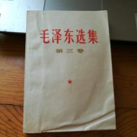 毛泽东选集第三卷(1967年济南印)