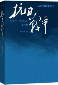 抗日战争:第一卷 1937年7月-1938年8月