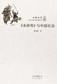 《水浒传》与中国社会