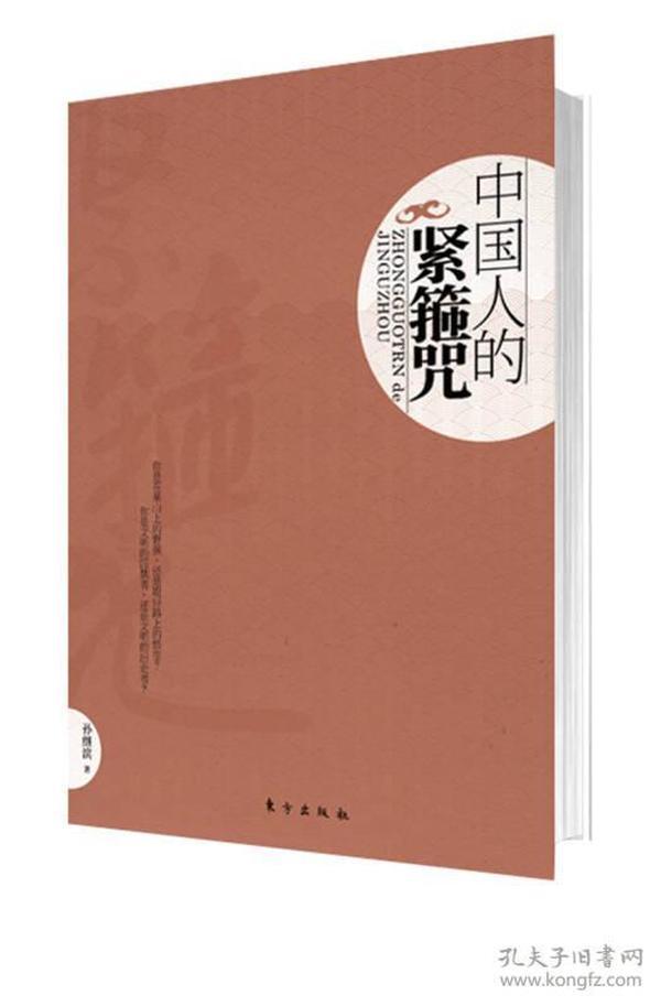 中国人的紧箍咒:献给走出中华文明的中国人