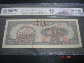 第一套人民币壹仟圆1000元狭长版双马耕地票样菱花水印珍稀品种号156232