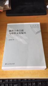 教育立命之道与中华文化复兴