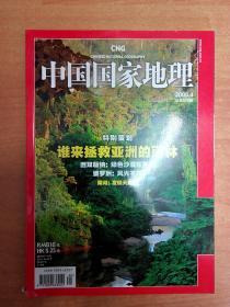 中国国家地理 2008.4 (品相见描述)