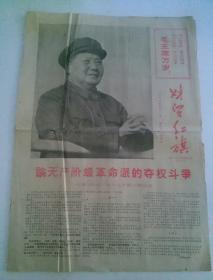 财贸红旗1967年2月1日(创刊号)