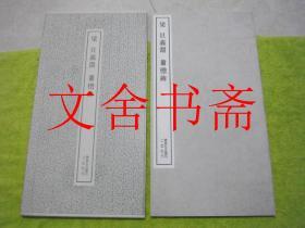 梁 贝义渊 萧憺碑 书迹名品丛刊 带函套